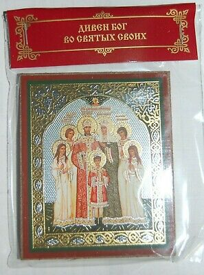 Orthodox blessed Icon Saint Russian Tsar Nicholas II and his family 6x9 cm