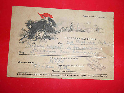 USSR 1944 Tank attack,  Russian WWII  postal card from Red Army, censored