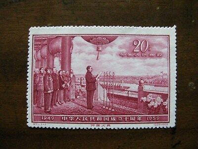 China. Mao Zedong Stamp. 10th Anniv. of Founding of PRC. 1959