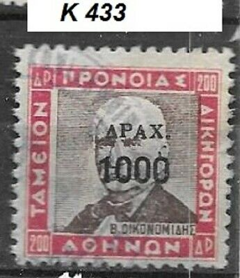 K433 Greece revenue stamps Lawyers Welfare Fund Athens