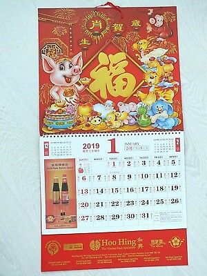 CHINESE XXL 37 x 68 CM RED WALL HANGING 2019 CALENDAR NEW YEAR PIG BOAR PARTY B8