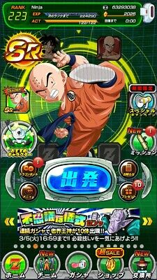 [Instant Delivery] Dokkan Battle JP farmed account 2000+ Stones - Android