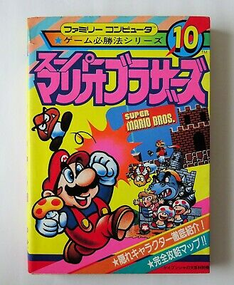 SUPER MARIO BROS. [ Nintendo Famicom ] Guidebook Japan