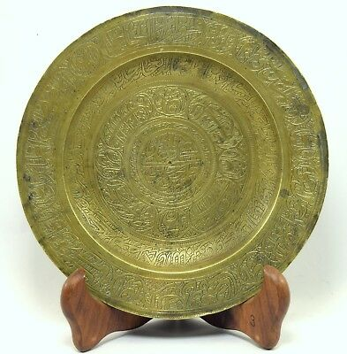Very Rare Islamic Brass Beautiful Hand Crafted Calligraphy Plate. G3-10 US