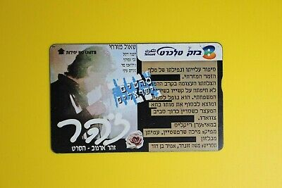 Israel Bezeq Telecard-50 Units-Israeli Film Fund-Collectibles Old Phone Card