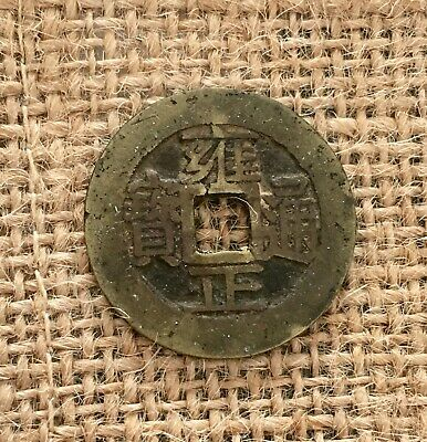 China Coin 1 Cash Yong Zheng Tong Bao (1723-1735)  Coin Qing Dyn.