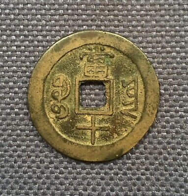 China Coin 10 Cash Xian Feng Zhong Bao (1851-1861)  Coin Qing Dyn.
