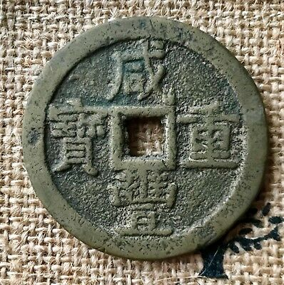 China Coin 50 Cash Xian Feng Zhong Bao Boo Quan Mint Large Coin Qing Dyn.