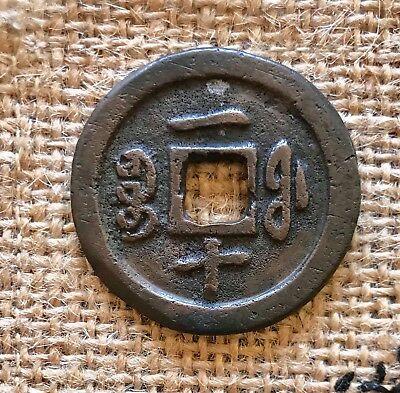 China Coin 10 Cash Xian Feng Tong Bao Boo FU Mint Coin Qing Dyn.