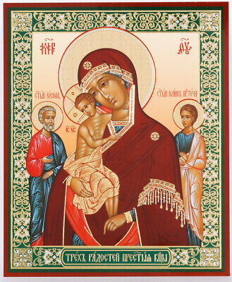 """Icon of the Mother of God """"The Three Joys""""   5 1/4 inch"""