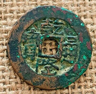 China Sinkiang Coin 1 Cash Qiang Long Tong Bao Coin Qing Dyn.