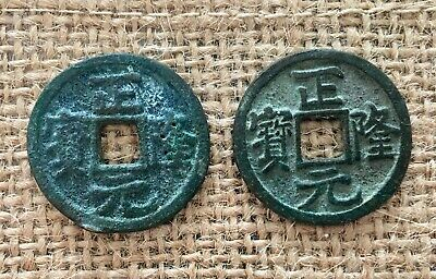 China Coin 1 Cash Zheng Long Tong Bao Coin Jin Dyn.