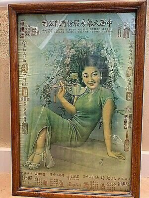 "Antique Chinese Advertising; Hand made wood frame.  Approx 22x32""."