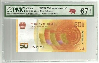 2018 China 50 Yuan RMB 70th Ann. Comm., PMG 67 EPQ Superb Gem UNC FIRST RELEASES