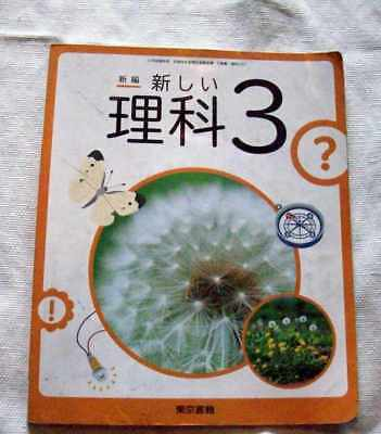 Japanese Text book Elementary 3th  Science Studies (Has been worked in)