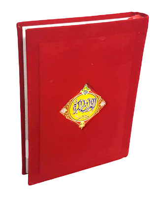 URDU: HOLY QURAN with Urdu Translation (Golden Zipped Case