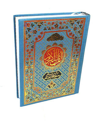 URDU: The Holy Quran Arabic Text with Urdu Translation (81/B)