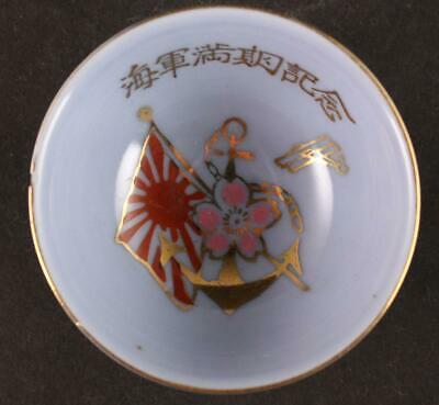 RARE Antique Japanese Military WW2 NAVAL AIR SERVICE NAVY sake cup