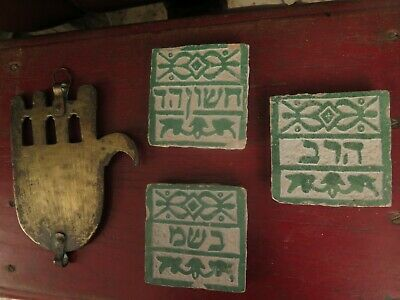 ANTIQUE SALVAGED TILES AND HAMSA from SYNAGOGUE MOROCCO  JUDAICA jewish hebrew