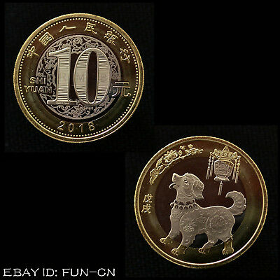 China 10 Yuan 2018 Year of the Dog commemorative coin Zodiac. UNC