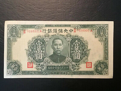 The Central Reserve Bank of China, 1944, 10000 Yuan, Banknote ⚜️📓📈
