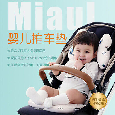UNIVERSAL thick soft cotton cushion liner for baby strollers pram chair seat
