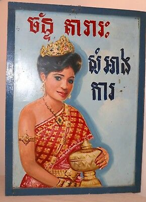 antique hand painted India lady oil painting tin poster ad advertisement sign
