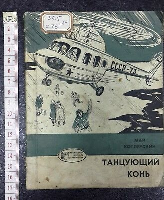 Russian Soviet book Dancing Horse helicopter pilots stories border guarding 1973