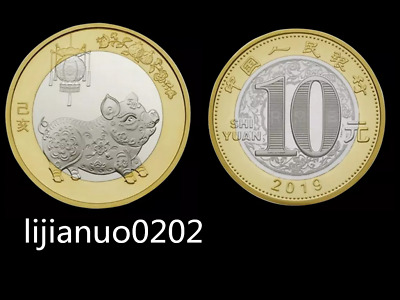 2019 CHINA CHINESE 10 Yuan (Year of the Pig) Zodiac Commemorative Coin