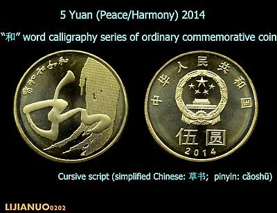 2013 CHINA Commemorative Coin Chinese Calligraphy
