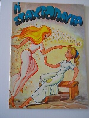 Vintage 60S Greek Illustrated Childrens Series The Books I Like No17: Cinderella