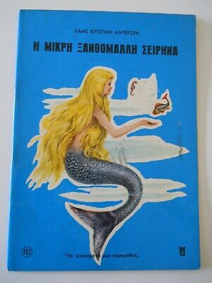 Vintage 60S Greek Picturebooks: Favourite Fairytales Series - The Little Mermaid