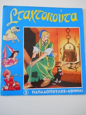 Vintage 60S Greek Illustrated Books: Cinderella