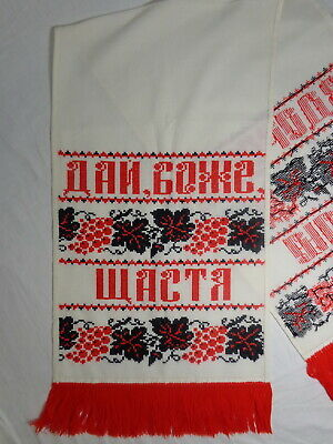 "Ukrainian Hand Embroidered Wedding Rushnyk 63"" Decorative Cloth Towel Red Black"