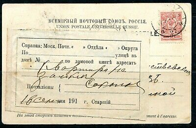 0122Russia St.Petersburg Moscow cancel addressee CERTIFICATE of absence postcard