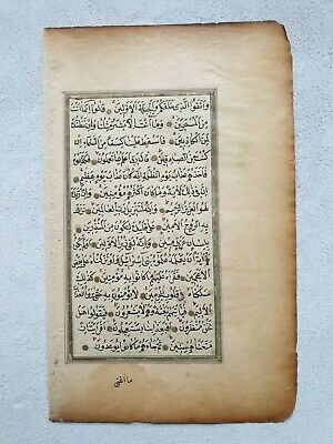 Antique Islamic Manuscript Leaf Persian 19th Century