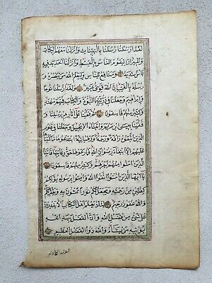 Antique Islamic Manuscript Leaf Ottoman Empire