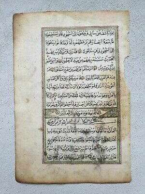 Antique Islamic Manuscript Leaf Ottoman Empire Surah