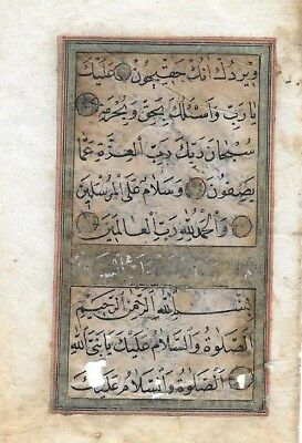 1 Leaf Rare Arabic Manuscript En'am-i Serif Islamic Prayerbook
