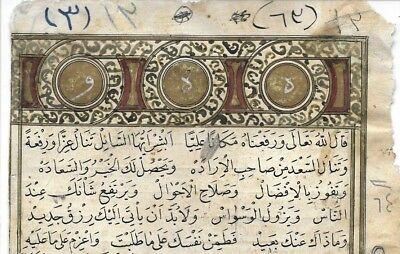 1 Leaf Beautiful Islamic Arabic Manuscript with Ornate Multi-colored Circles