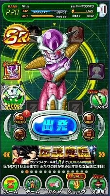 [Instant Delivery] Dokkan Battle JP farmed account Rank 220 1500+ DS - Android