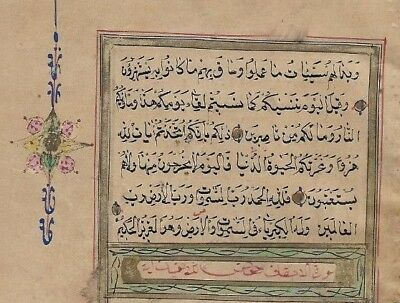 1 Leaf Islamic Arabic Manuscript with Beautiful Ornate Design and Green Box