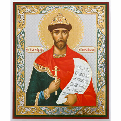 "St. Nicholas II Tsar-Martyr of Russia Orthodox Russian Icon  5 1/4""x4 1/2"""