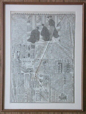 Antique Japanese Newspaper Page 1895, Well Framed