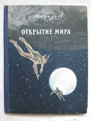 Russian & Soviet Program Collectibles 1958 lyapunov Space Cosmos Satellites Rocket Travel Cosmonaut Book Russian Ussr 2019 Official