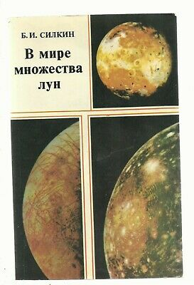 Russian Soviet book Moons planets natural satellites space exploration Voyager