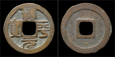 China Northern Song Dynasty Ying Zong rare AE cash
