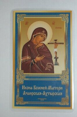 Icon of the Mother of God of Akhtyr 5x8 centimeters