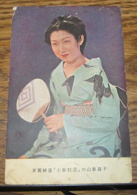 Vintage WWII Antique Postcards Geisha Girl Japan Japanese Beauty Woman