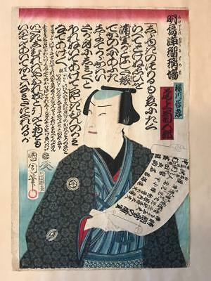 Original Antique Japanese 19th Century Woodblock print by TOYOHARA KUNICHIKA